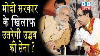 मोदी सरकार के खिलाफ उतरेगी उद्धव की सेना ? | Shivsena latest news | PM Modi news