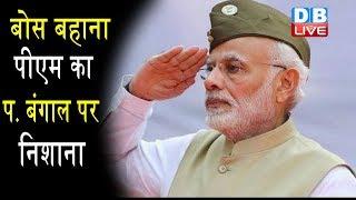 बोस बहाना,PM Modi का प. बंगाल पर निशाना | Netaji Subhash Chandra Bose | #DBLIVE