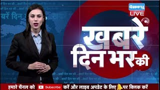 23 jan 2019 |दिनभर की बड़ी ख़बरें | Today's News Bulletin | Hindi News India |Top News | #DBLIVE