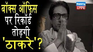फिल्म 'ठाकरे'|Thackeray |Nawazuddin Siddiqui, Amrita Rao | Releasing 25th January