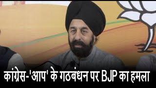 कांग्रेस-'आप' के गठबंधन पर BJP ने AAP को घेरा