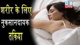 तकिया लेने से होते है यह नुकसान | Side effects of using pillow | #HealthLive