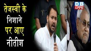 Tejashwi Yadav के निशाने पर आए Nitish Kumar |  RJD नेता की हत्या पर भड़का तेजस्वी का गुस्सा |