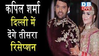 Kapil Sharma दिल्ली में देंगे तीसरा Reception | Reception में PM Modi होंगे शामिल !