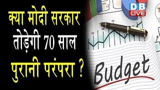 क्या मोदी सरकार तोड़ेगी 70 साल पुरानी परंपरा ? | Budget News | सरकार इस बार पेश करेगी पूर्ण बजट!
