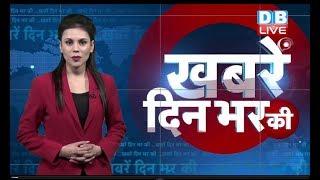 24 jan 2019 |दिनभर की बड़ी ख़बरें | Today's News Bulletin | Hindi News India |Top News | #DBLIVE