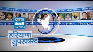 Haryana Superfast 18 april 2019