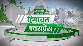 कांग्रेस अध्यक्ष ने की RSS की तारीफ, सत्ती पर 48 घंटे का बैन, देखिए Himachal Express