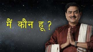 मैं कौन हूँ बेहोशी का कारण क्या है और इसे हमेशा के लिए कैसे ठीक किया जा सकता है Sadhguru Sakshi Shri