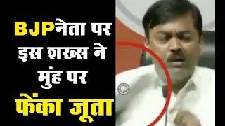 Shoe Attack on BJP MP GVL Narasimha Rao बीजेपी प्रवक्ता जीवीएल नरसिम्हा राव पर दिल्ली में फेंका जूता