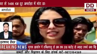 घर से 1400 KM दूर अमरोहा में वोट डालने पहुंची क्रिकेटर शमी की पत्नी || DIVYA DELHI NEWS
