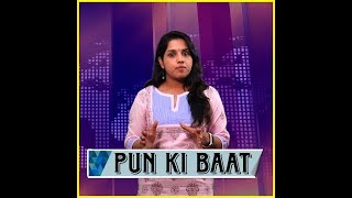 Here's a roundup of last week's important stories in our latest episode of Pun Ki Baat