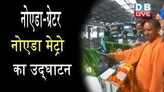Noida-Greater Noida Metro का उद्घाटन | मेट्रो को लेकर छिड़ा क्रेडिट वॉर |#DBLIVE