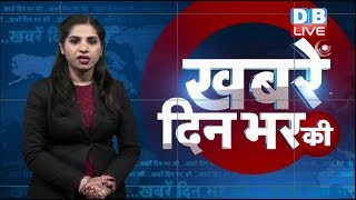 25 jan 2019  दिनभर की बड़ी ख़बरें   Today's News Bulletin   Hindi News India  Top News   #DBLIVE