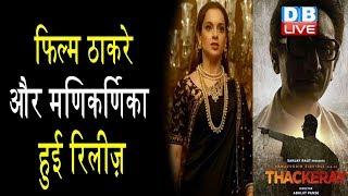 Thackeray दर्शकों और आलोचकों को आई पसंद, Manikarnika ने किया निराश | #DBLIVE