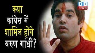क्या congress में शामिल होंगे varun gandhi? #DBLIVE
