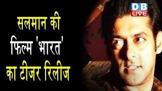 salman khan की फिल्म 'bharat' का टीजर रिलीज   #DBLIVE