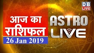 26 Jan 2019 | आज का राशिफल | Today Astrology | Today Rashifal in Hindi | #AstroLive | #DBLIVE