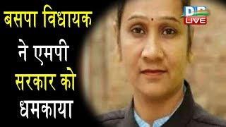 बसपा विधायक ने एमपी सरकार को धमकाया   मैं सभी मंत्रियों की बाप हूं- रामबाई