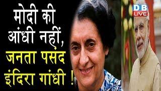 PM Modi नहीं Indira Gandhi जनता की पहली पसंद   इंदिरा गांधी अब तक की बेस्ट PM- सर्वे