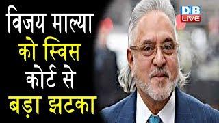 Vijay Mallya को स्विस कोर्ट से बड़ा झटका | CBI को मिलेगी माल्या की बैंक डिटेल्स
