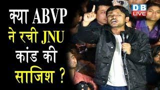 JNU कांड को लेकर बड़ा खुलासा |क्या ABVP ने रची JNU कांड की साजिश ? | JNU LATEST NEWS |