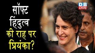 Soft Hindutwa की राह पर Priyanka Gandhi, Kumbh में डुबकी लगाएंगी प्रियंका |#DBLIVE