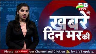 26 jan 2019 |दिनभर की बड़ी ख़बरें | Today's News Bulletin | Hindi News India |Top News | #DBLIVE