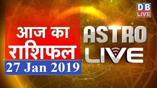 27 Jan 2019 | आज का राशिफल | Today Astrology | Today Rashifal in Hindi | #AstroLive | #DBLIVE