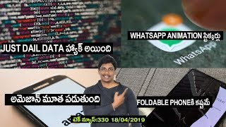 Technews in telugu 330: redmi y3,just dail data hack,oneplus 7,whatsapp animated stickers,foldable