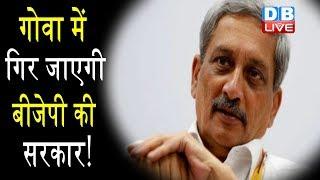 Goa में गिर जाएगी BJP की सरकार ! 'BJP गठबंधन के पांच विधायक हमारे संपर्क में' |#DBLIVE