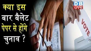 क्या इस बार बैलेट पेपर से होंगे चुनाव ?  EVM के खिलाफ N. Chandrababu Naidu ने खोला मोर्चा |