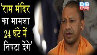Ayodhya विवाद पर Yogi Adityanath का बड़ा | Ram Mandir का मामला 24 घंटे में निपटा देंगे' |