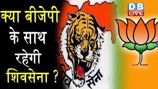 क्या BJP के साथ रहेगी Shiv Sena ?  Shiv Sena ने बुलाई अहम बैठक |#DBLIVE