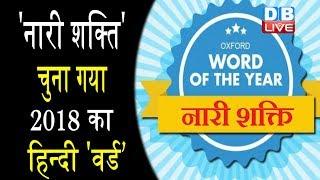 'नारी शक्ति'चुना गया 2018 का हिन्दी 'वर्ड'|Word of the Year |oxford dictionary word of the year 2018