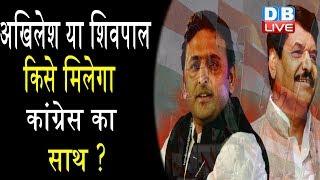 Congress को किसका साथ पसंद है ?|चाचा-भतीजे किसके साथ जाएगी कांग्रेस ?|Akhilesh Yadav | Shivpal yadav