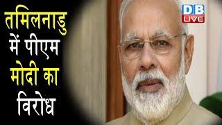 दक्षिण में दम दिखाने की कोशिश में PM Modi | आज तमिलनाडु पहुंचे PM Mod |#DBLIVE