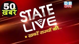 50 ख़बरें राज्यों की | 27 January 2019 |Breaking News| #STATELIVE |TOP NEWS |Today Latest News