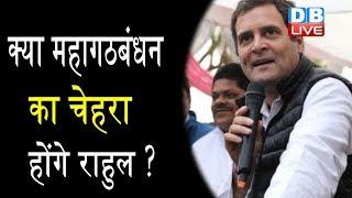 क्या महागठबंधन का चेहरा होंगे  Rahul Gandhi  ? Tejashwi Yadav ने की Rahul Gandhi की तारीफ |#DBLIVE