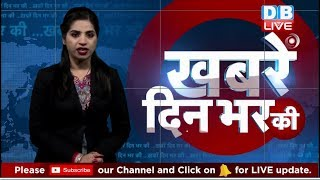 27 jan 2019 |दिनभर की बड़ी ख़बरें | Today's News Bulletin | Hindi News India |Top News | #DBLIVE