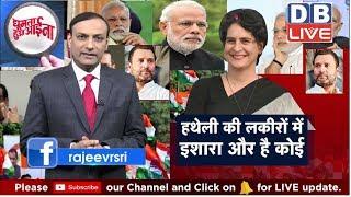 News of the week | क्या Priyanka Gandhi और Rahul की जोड़ी से डर गयी है BJP? #DBLIVE