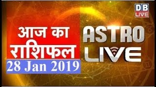 28 Jan 2019 | आज का राशिफल | Today Astrology | Today Rashifal in Hindi | #AstroLive | #DBLIVE