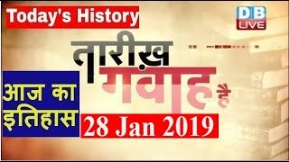 28 Jan 2019 | आज का इतिहास | Today History | Tareekh Gawah Hai | Current Affairs In Hindi | #DBLIVE