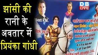 झांसी की रानी के अवतार में Priyanka Gandhi | पीएम और सीएम के गढ़ में लगे पोस्टर