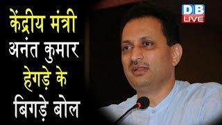 केंद्रीय मंत्री Ananth Kumar Hegde के बिगड़े बोल, जो हिंदू लड़कियों को छुए, उसके हाथ नहीं बचने चाहिए