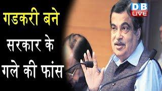 Nitin Gadkari बने सरकार के गले की फांस | Nitin Gadkari Latest news | BJP news | latest news in hindi