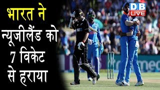 India ने New Zealand को 7 विकेट से हराया, India Vs New Zealand : 3rd ODI Full Highlights