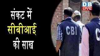 संकट में CBI की साख | ICICI Bank की पूर्व CEO थी Chanda Kochhar | CBI latest news | CBI news