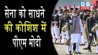 सेना को साधने की कोशिश में पीएम मोदी | एनसीसी रैली में बोले पीएम मोदी |#DBLIVE