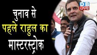 चुनाव से पहले राहुल का मास्टरस्ट्रोक | हर गरीब को देंगे न्यूनतम आय की गारंटी |#DBLIVE